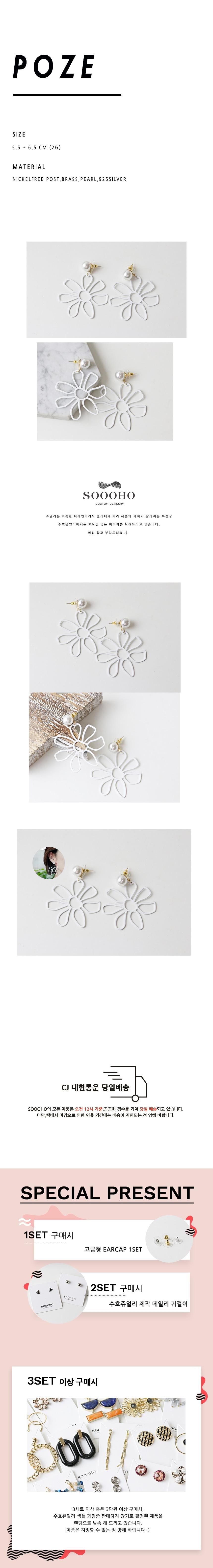 poze 925실버 화이트 플라워 볼드 드롭 바캉스룩 꽃귀걸이 - 수호쥬얼리, 15,500원, 진주/원석, 드롭귀걸이