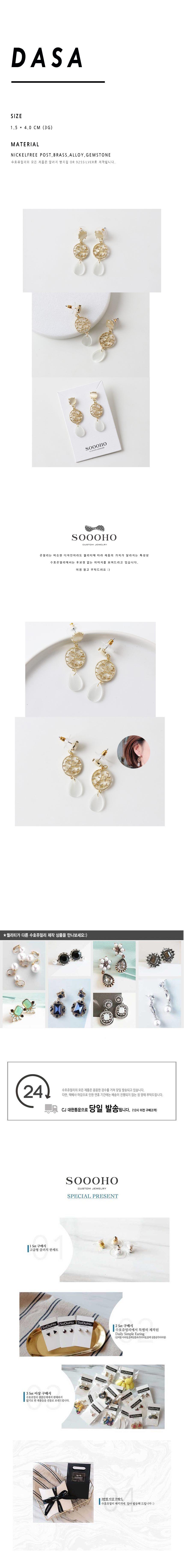 dasa 화이트자개 포인트 드림캐쳐 드롭귀걸이 - 수호쥬얼리, 15,500원, 진주/원석, 드롭귀걸이