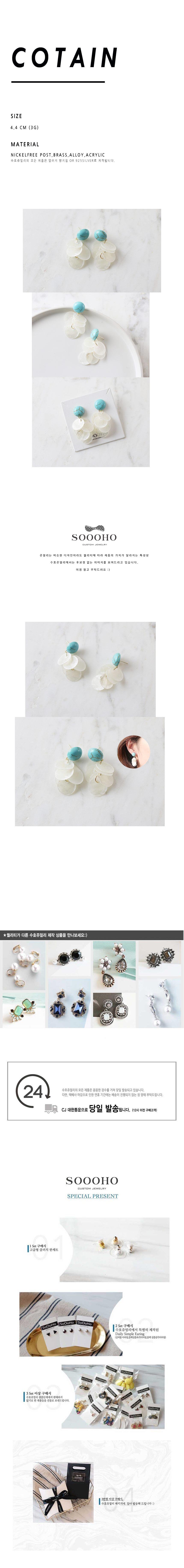 cotain 925실버 터키석 화이트 자개 드롭 귀걸이 - 수호쥬얼리, 14,500원, 진주/원석, 드롭귀걸이